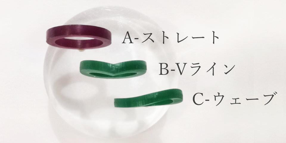 「A-ストレート」は指輪が平らな素材。「B-Vライン」は指輪の一部がV字状の素材。「C-ウェーブ」は指輪の一部が波のように盛り上がった素材。