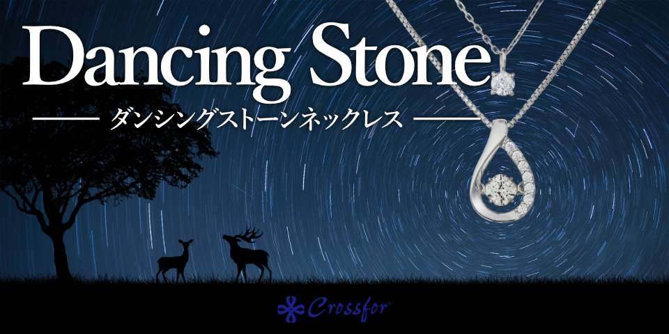 Dancing Stone (ダンシングストーンネックレス)