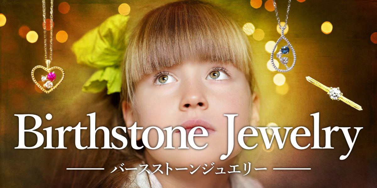Birthstone Jewelry (バースストーンジュエリー)